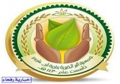 جمعية البر الخيرية بقرية ابن شريم توزع 7000 لتر من
