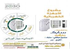 مشورع توزيع الاجهزة الكهربائية