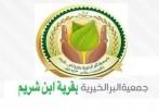 جمعية الشريم الخيرية رؤية رسالة  أهداف