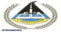 مؤسسة أوقاف فهد عبدالله العويضة الخيرية