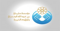 مؤسسة سليمان بن عبدالله  الضحيان الخيرية