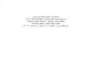 التقرير السنوي لجمعية البر الخيرية بابن شريم للعام 2016م