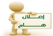 إعلان وظيفة محاسب في جمعية البر الخيرية بقرية ابن شريم