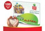 توزيع بطاقات العثيم الخيرية