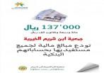 جمعية_ابن_شريم_الخيرية تودع مبلغ 000'137 ألف ريال في حسابات جميع مستفيديها المسجلين بالجمعية   بدعم من الصندوق_المجتمعي