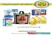 توزيع سلة غذائية على المستفيدين جمعية ابن شريم