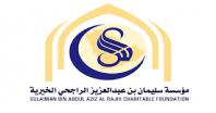 مؤسسة سليمان بن عبد العزيز الراجحي الخيرية