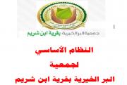 النظام الأساسي لجمعية  البر الخيرية بقرية ابن شريم